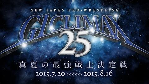 新日本プロレス「G1 CLIMAX 25」第14日8.9後楽園ホール